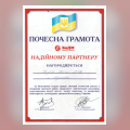 Надійний партнер національного дистрибютора - ТОВ БаДМ
