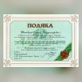 Надійний партнер національного виробника - Дарниця