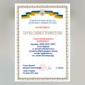 Почесна грамота Закарпатської обласної державної адміністрації