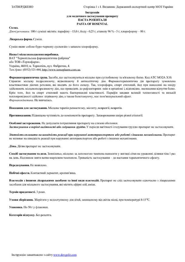 Крем Артропант официальный сайт производителя