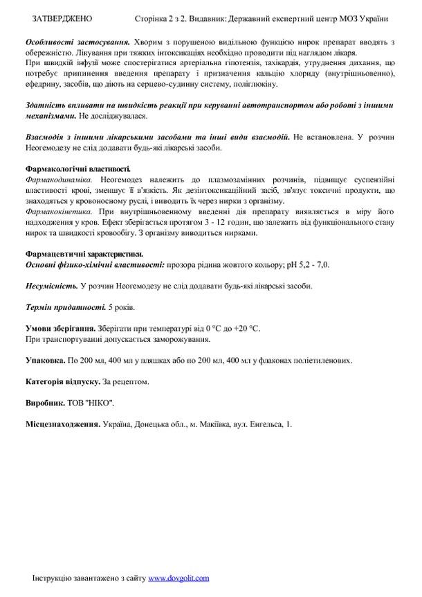 Свищёва предлагает и методику его