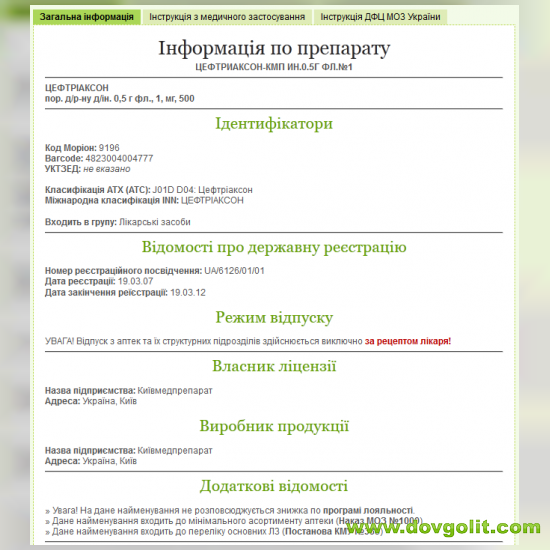 Інформаційно-довідкова система